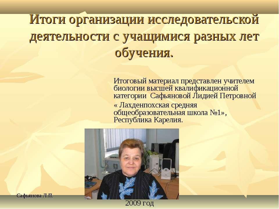 Сафьянова Л.П. Итоги организации исследовательской деятельности с учащимися р...