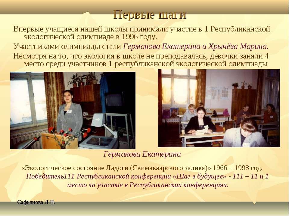 Сафьянова Л.П. Первые шаги Впервые учащиеся нашей школы принимали участие в 1...