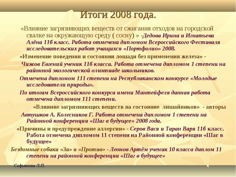 Сафьянова Л.П. Итоги 2008 года. «Влияние загрязняющих веществ от сжигания отх...