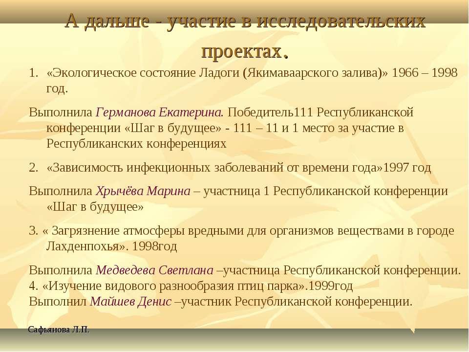 Сафьянова Л.П. А дальше - участие в исследовательских проектах. «Экологическо...
