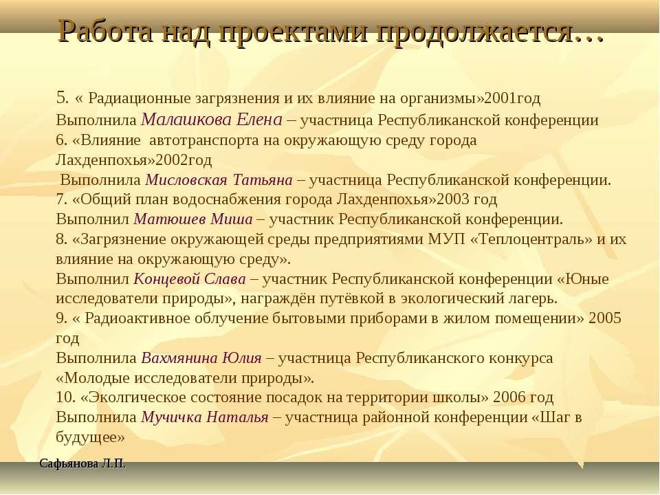 Сафьянова Л.П. Работа над проектами продолжается… 5. « Радиационные загрязнен...