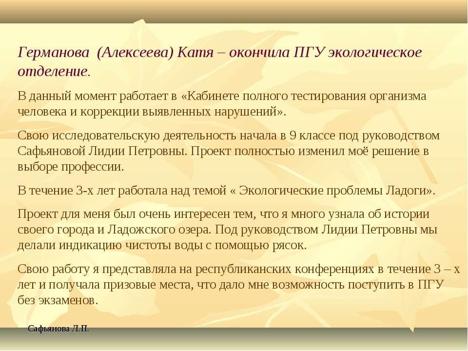 Сафьянова Л.П. Германова (Алексеева) Катя – окончила ПГУ экологическое отделе...