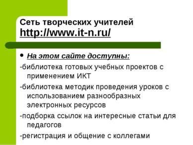 Сеть творческих учителей http://www.it-n.ru/ На этом сайте доступны: -библиот...