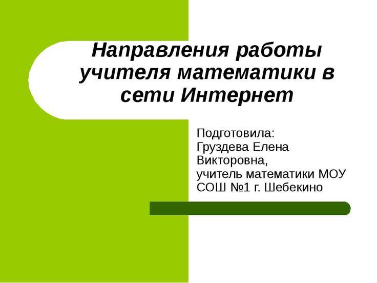 Направления работы учителя математики в сети Интернет Подготовила: Груздева Е...