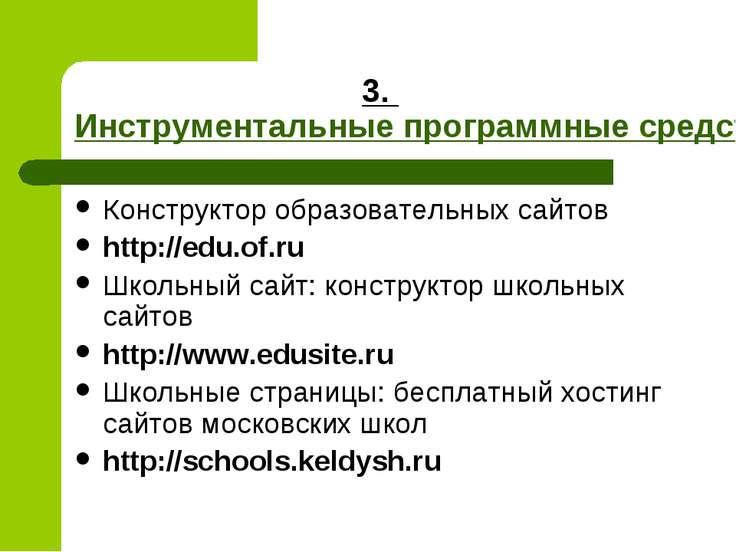 3. Инструментальные программные средства Конструктор образовательных сайтов h...