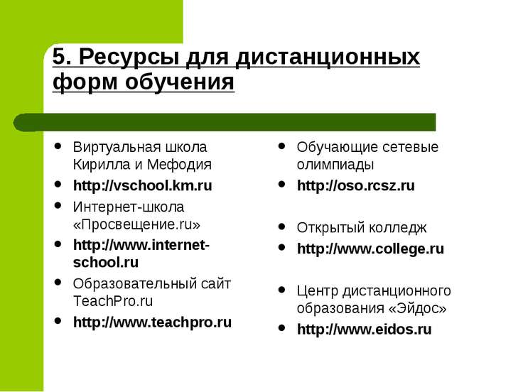 5. Ресурсы для дистанционных форм обучения Виртуальная школа Кирилла и Мефоди...
