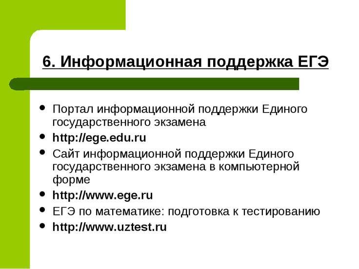6. Информационная поддержка ЕГЭ Портал информационной поддержки Единого госуд...