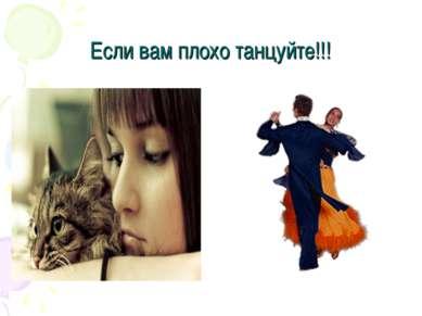 Если вам плохо танцуйте!!!
