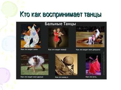 Кто как воспринимает танцы