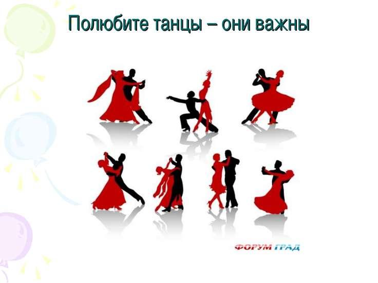 Полюбите танцы – они важны