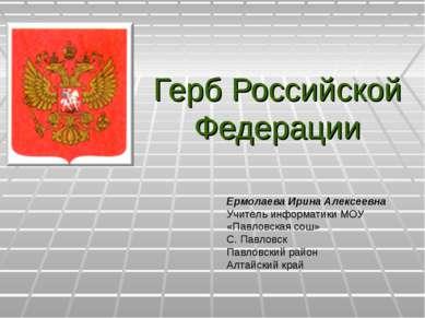 Герб Российской Федерации Ермолаева Ирина Алексеевна Учитель информатики МОУ ...