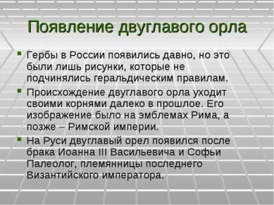 Появление двуглавого орла Гербы в России появились давно, но это были лишь ри...