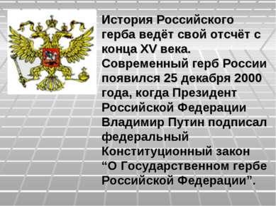 История Российского герба ведёт свой отсчёт с конца XV века. Современный герб...