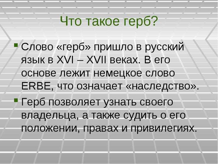 Что такое герб? Слово «герб» пришло в русский язык в XVI – XVII веках. В его ...