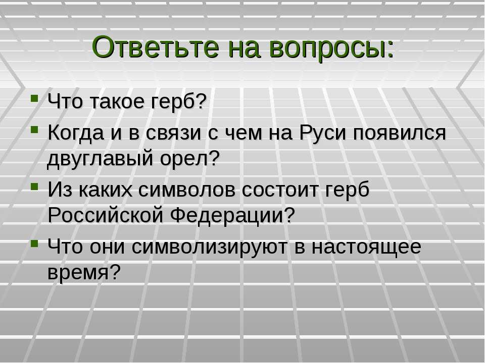 Ответьте на вопросы: Что такое герб? Когда и в связи с чем на Руси появился д...