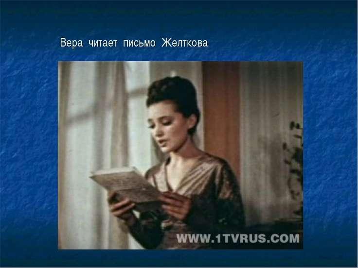 Вера читает письмо Желткова