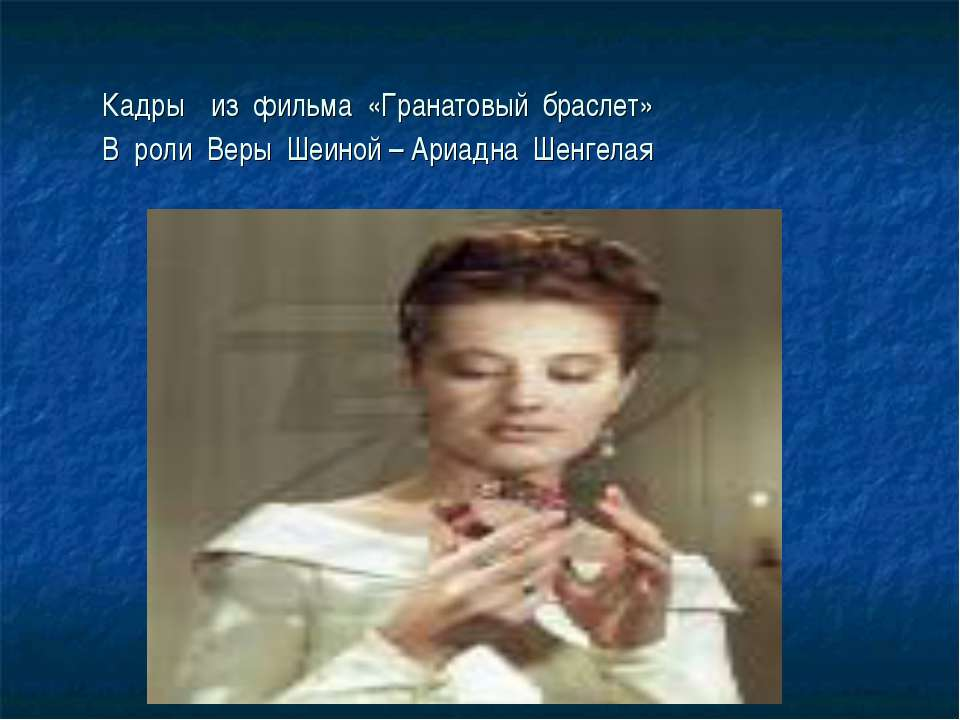 Кадры из фильма «Гранатовый браслет» В роли Веры Шеиной – Ариадна Шенгелая