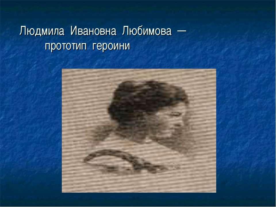 Людмила Ивановна Любимова ─ прототип героини