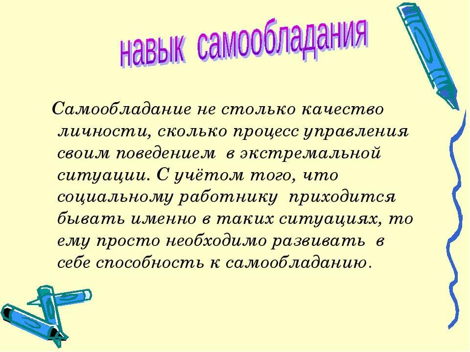 Самообладание не столько качество личности, сколько процесс управления своим ...