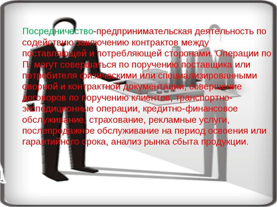 Посредничество-предпринимательская деятельность по содействию заключению конт...