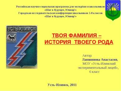 Российская научно-социальная программа для молодёжи и школьников «Шаг в будущ...