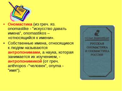 "Ономастика (из греч. яз. onomastike - ""искусство давать имена"", onomastikos –..."