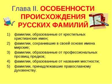 Глава II. ОСОБЕННОСТИ ПРОИСХОЖДЕНИЯ РУССКИХ ФАМИЛИЙ фамилии, образованные от ...