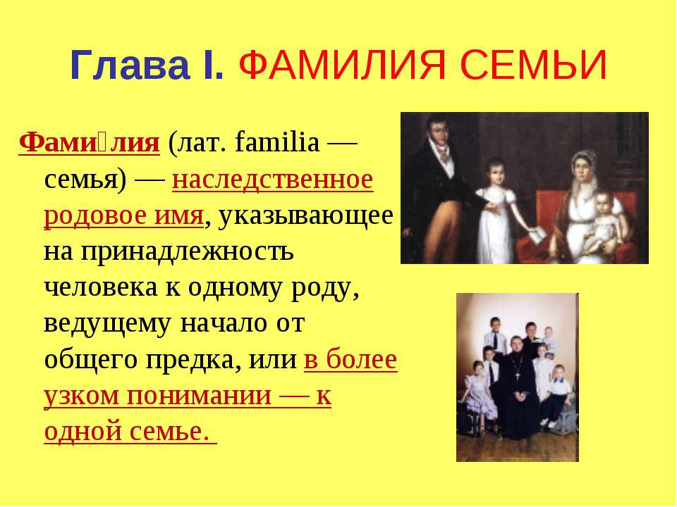 Глава I. ФАМИЛИЯ СЕМЬИ Фами лия (лат. familia — семья) — наследственное родов...
