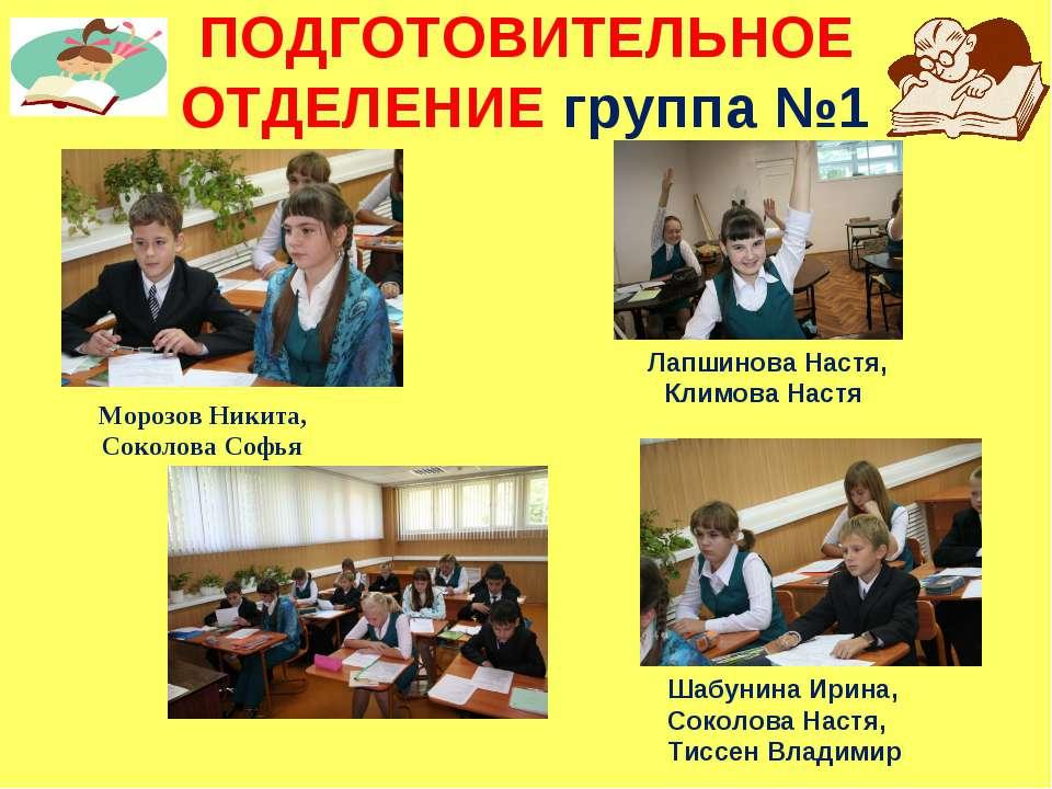 ПОДГОТОВИТЕЛЬНОЕ ОТДЕЛЕНИЕ группа №1 Морозов Никита, Соколова Софья Лапшинова...