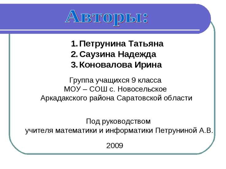 Петрунина Татьяна Саузина Надежда Коновалова Ирина Группа учащихся 9 класса М...