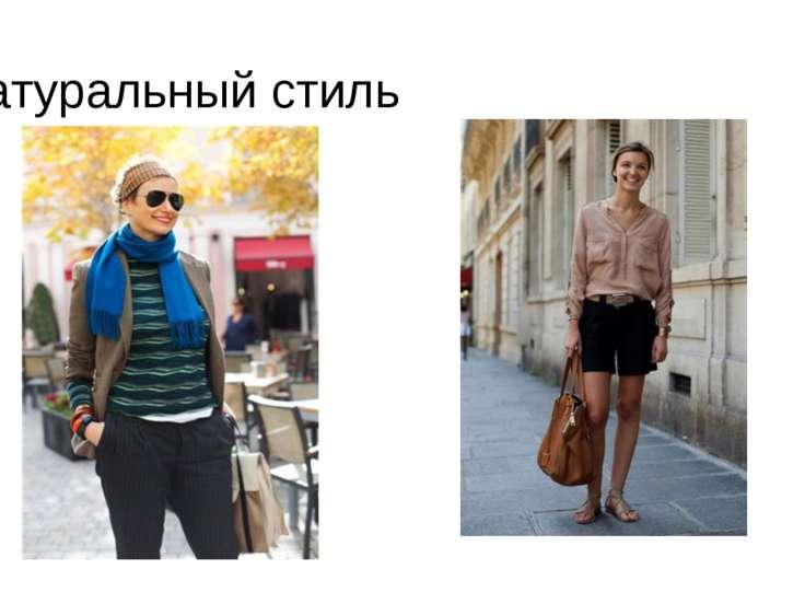Натуральный стиль