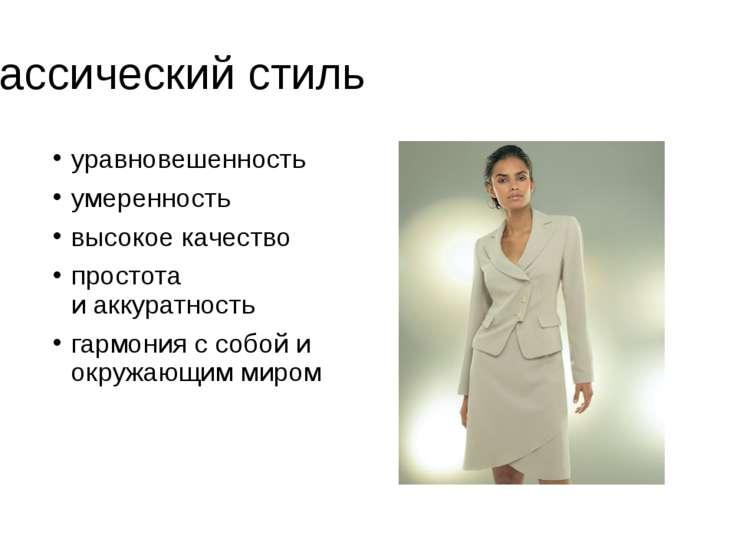 Классический стиль уравновешенность умеренность высокое качество простота иа...