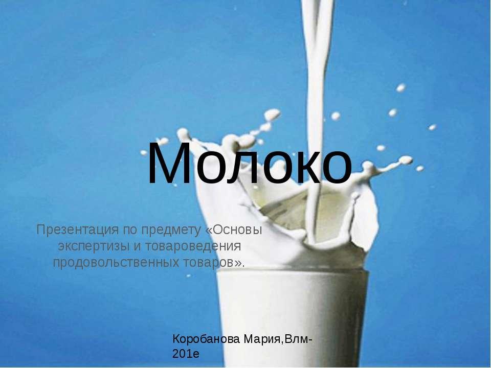 Молоко Презентация по предмету «Основы экспертизы и товароведения продовольст...