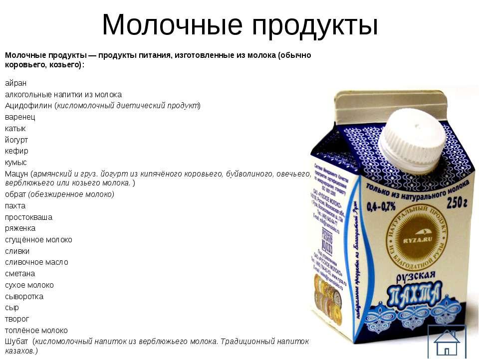Сухое обезжиренное молоко: состав, калорийность
