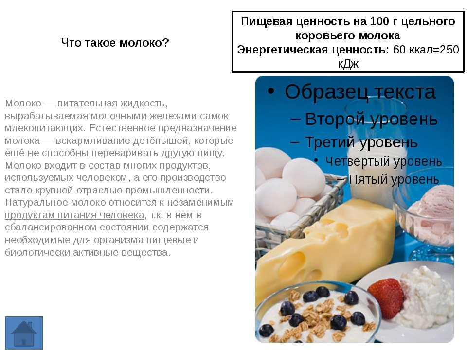 Классификация Классификация и ассортимент питьевого молока. По составу молоко...