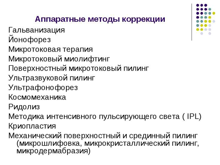 Аппаратные методы коррекции Гальванизация Йонофорез Микротоковая терапия Микр...