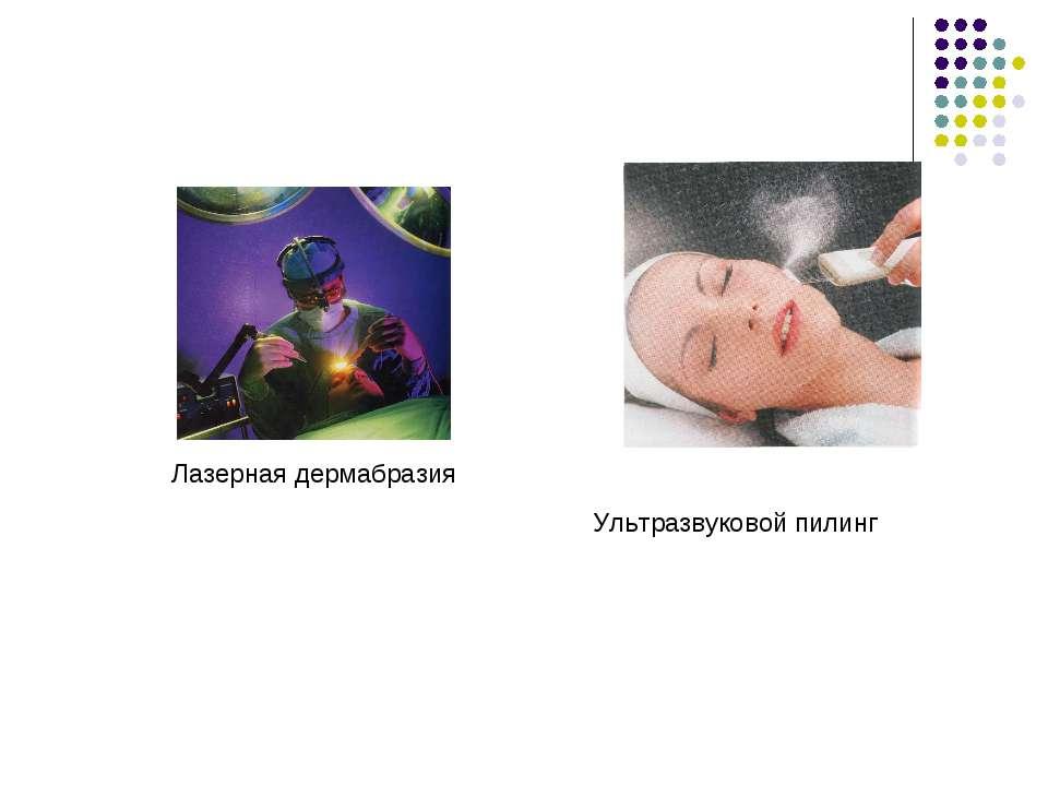 Лазерная дермабразия Ультразвуковой пилинг