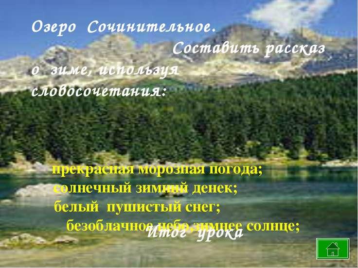 Озеро Сочинительное. Составить рассказ о зиме, используя словосочетания: прек...
