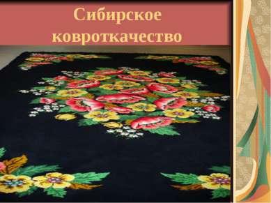 Сибирское ковроткачество