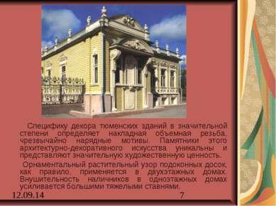 Специфику декора тюменских зданий в значительной степени определяет накладная...