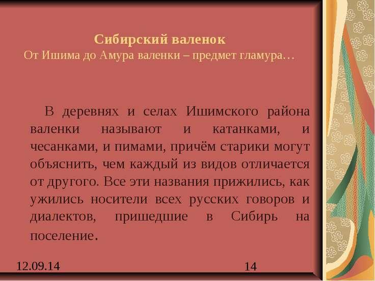 Сибирский валенок От Ишима до Амура валенки – предмет гламура… В деревнях и с...