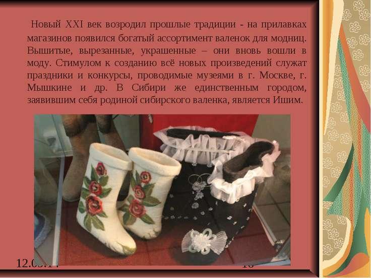 Новый XXI век возродил прошлые традиции - на прилавках магазинов появился бог...