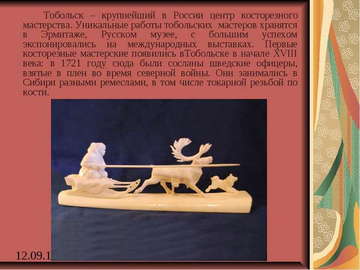 Тобольск – крупнейший в России центр косторезного мастерства. Уникальные рабо...