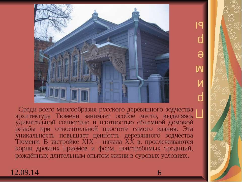 Примеры из жизни Среди всего многообразия русского деревянного зодчества архи...