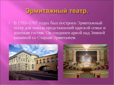 В 1783–1787 годах был построен Эрмитажный театр для показа представлений царс...