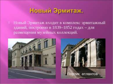 Новый Эрмитаж входит в комплекс эрмитажный зданий, построено в 1839–1852 года...