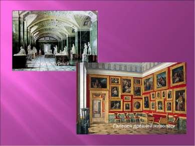 Скульптурный зал Галерея древней живописи