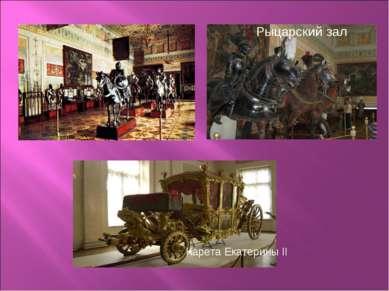 Рыцарский зал Карета Екатерины II