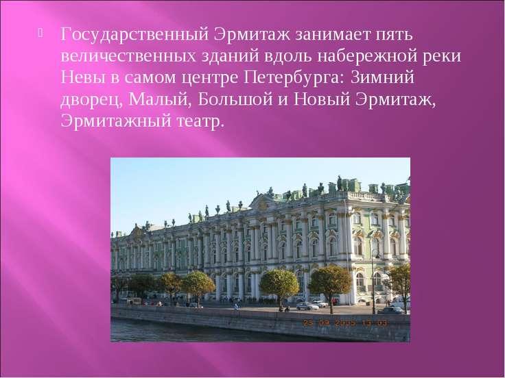 Государственный Эрмитаж занимает пять величественных зданий вдоль набережной ...