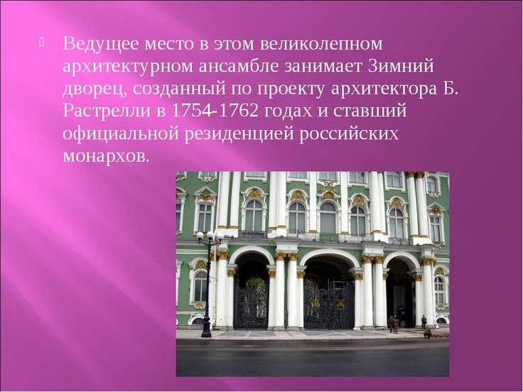 Ведущее место в этом великолепном архитектурном ансамбле занимает Зимний двор...